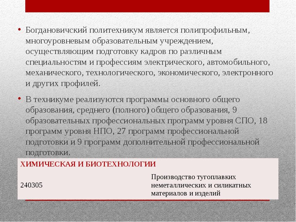 Богдановичский политехникум является полипрофильным, многоуровневым образоват...