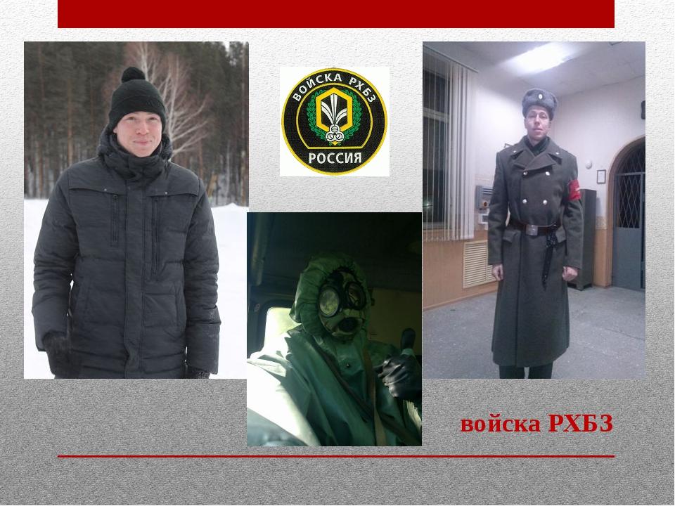 войска РХБЗ