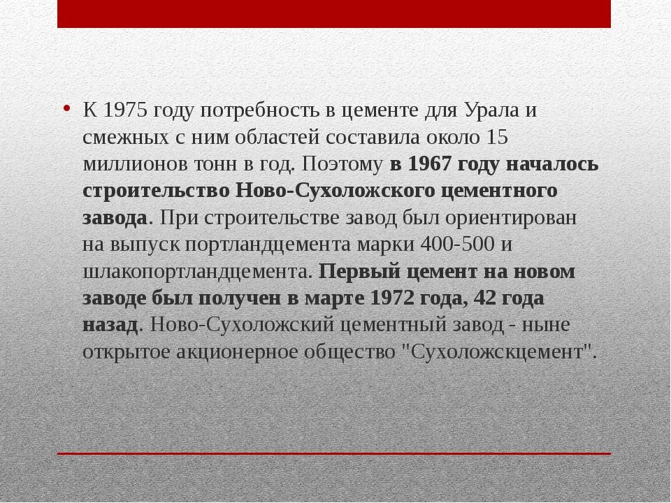 К 1975 году потребность в цементе для Урала и смежных с ним областей составил...