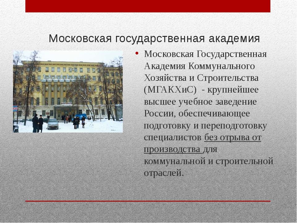 Московская государственная академия Московская Государственная Академия Комму...