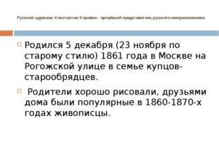 Русский художник Константин Коровин - ярчайший представитель русского импресс