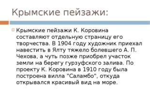 Крымские пейзажи: Крымские пейзажи К. Коровина составляют отдельную страницу