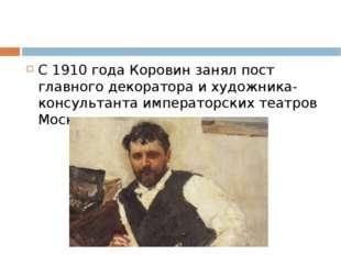 С 1910 года Коровин занял пост главного декоратора и художника-консультанта