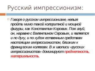 Русский импрессионизм: Говоря о русском импрессионизме, нельзя пройти мимо та