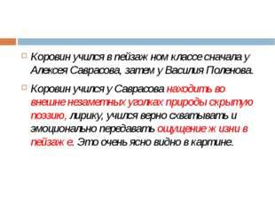 Коровин учился в пейзажном классе сначала у Алексея Саврасова, затем у Васил