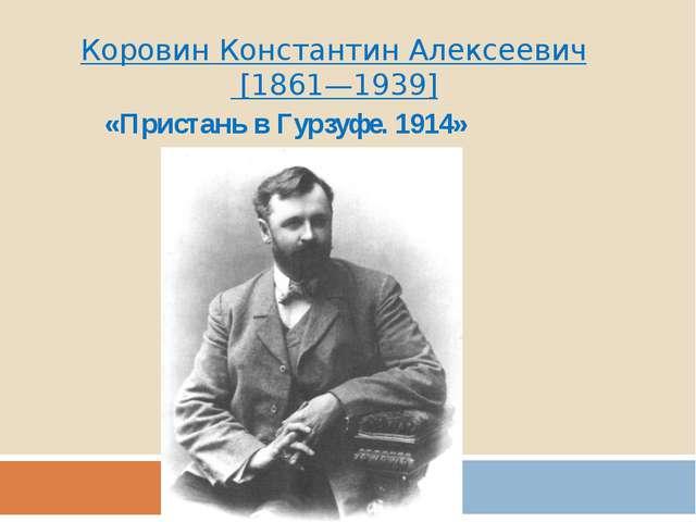 Коровин Константин Алексеевич[1861—1939] «Пристань в Гурзуфе.1914»