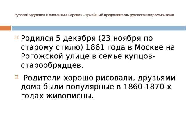 Русский художник Константин Коровин - ярчайший представитель русского импресс...