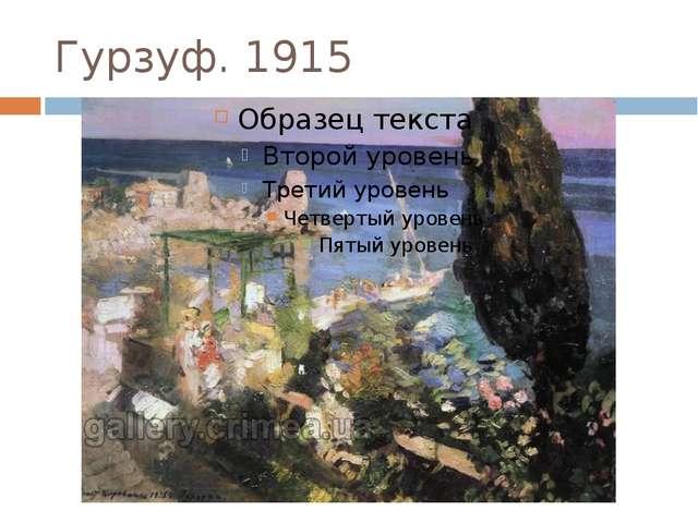 Гурзуф. 1915