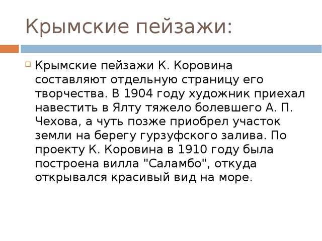 Крымские пейзажи: Крымские пейзажи К. Коровина составляют отдельную страницу...