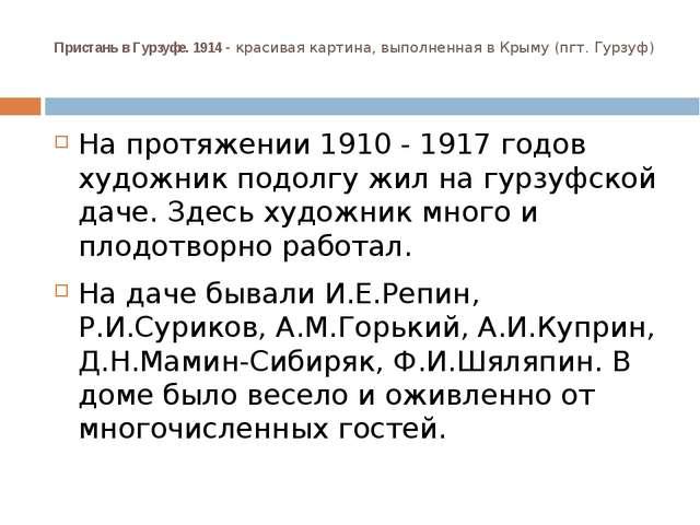 Пристань в Гурзуфе. 1914- красивая картина, выполненная в Крыму (пгт. Гурзуф...