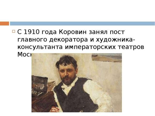 С 1910 года Коровин занял пост главного декоратора и художника-консультанта...