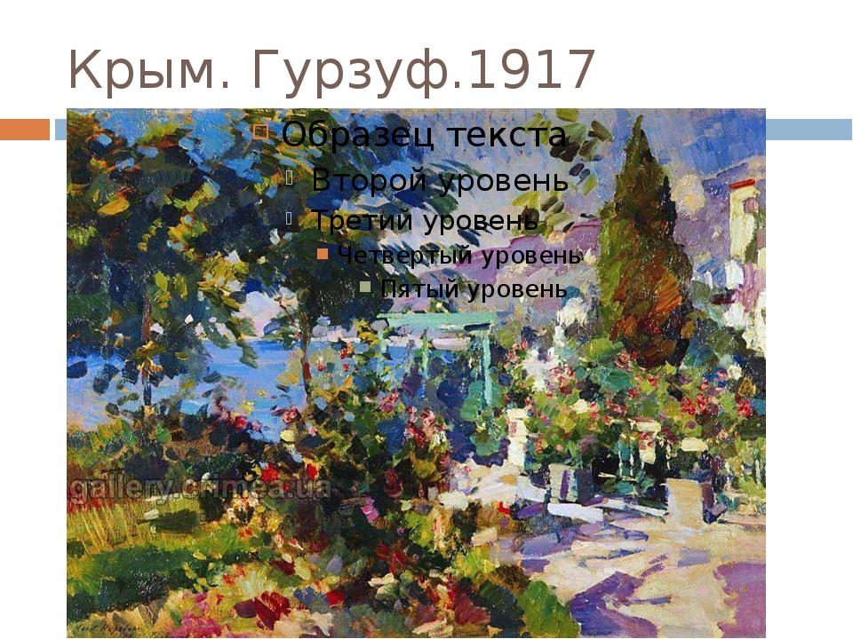 Крым. Гурзуф.1917
