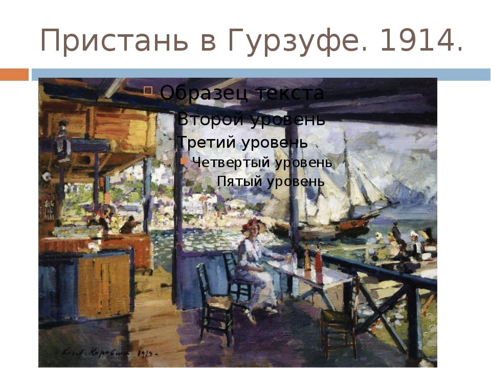 Пристань в Гурзуфе. 1914.