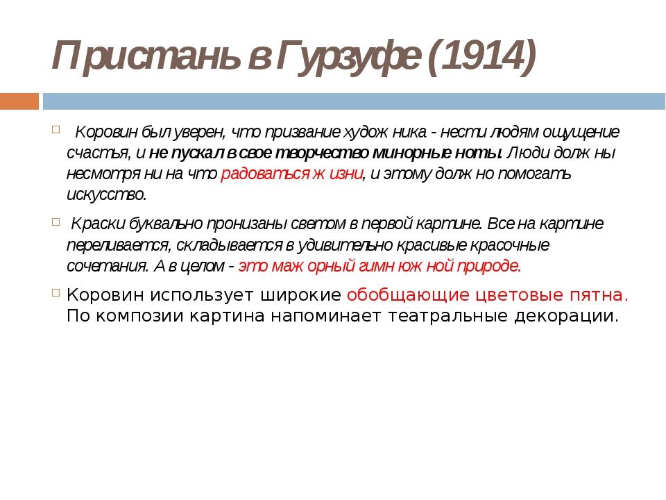 Пристань в Гурзуфе (1914)  Коровин был уверен, что призвание художника - нес...