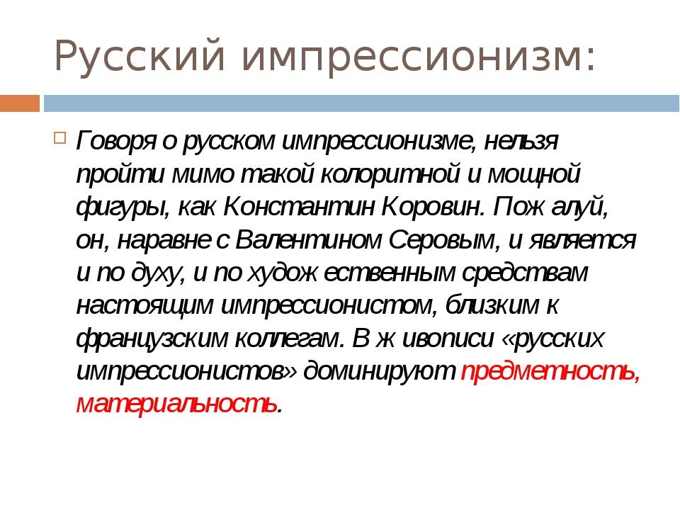 Русский импрессионизм: Говоря о русском импрессионизме, нельзя пройти мимо та...
