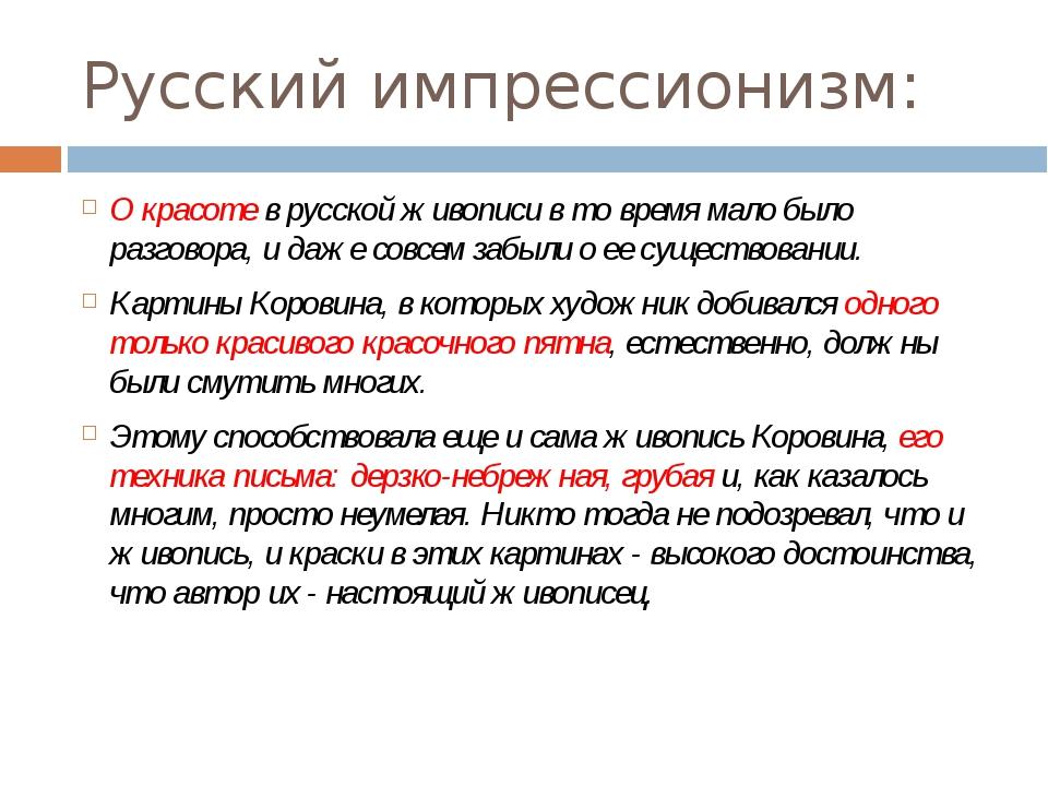 Русский импрессионизм: О красоте в русской живописи в то время мало было разг...