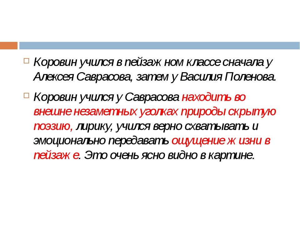 Коровин учился в пейзажном классе сначала у Алексея Саврасова, затем у Васил...