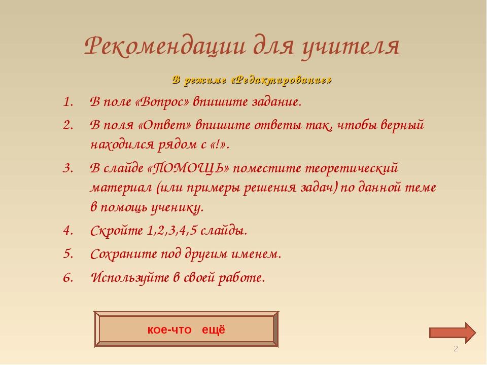 Рекомендации для учителя * В режиме «Редактирование» В поле «Вопрос» впишите...