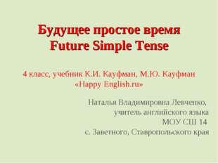 Будущее простое время Future Simple Tense 4 класс, учебник К.И. Кауфман, М.Ю.