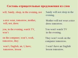 Составь отрицательные предложения из слов will, Sandy, sleep, in the evening,