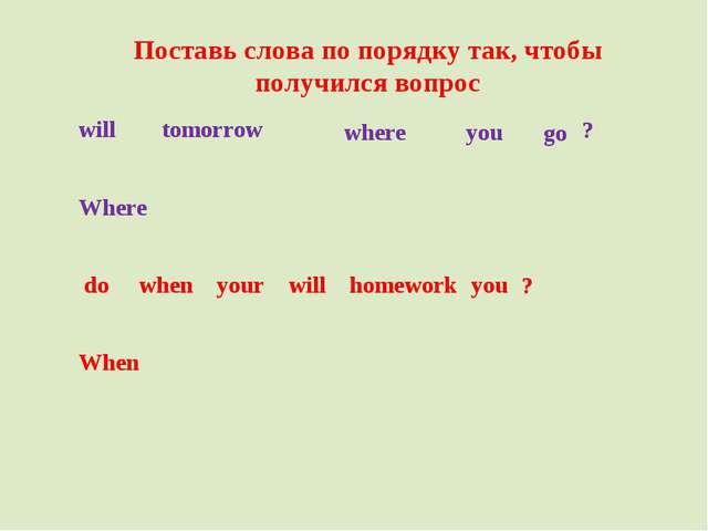 Поставь слова по порядку так, чтобы получился вопрос where you will go tomorr...