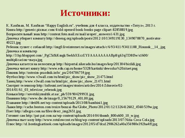 "Источники: K. Kaufman, M. Kaufman ""Happy English.ru"", учебник для 4 класса, и..."