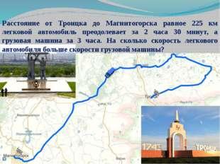 Расстояние от Троицка до Магнитогорска равное 225 км легковой автомобиль прео