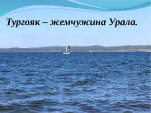 Тургояк – жемчужина Урала.