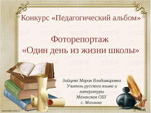 Конкурс «Педагогический альбом» Фоторепортаж «Один день из жизни школы» Зайц...