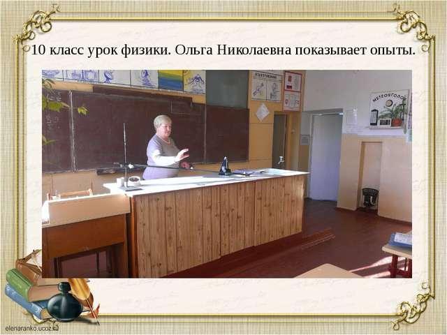 10 класс урок физики. Ольга Николаевна показывает опыты.