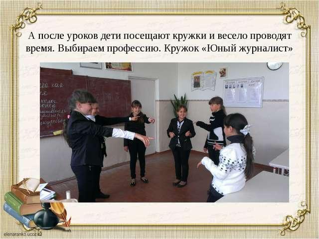 А после уроков дети посещают кружки и весело проводят время. Выбираем професс...