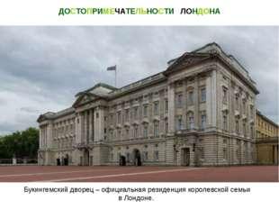 Букингемский дворец – официальная резиденция королевской семьи в Лондоне. ДОС
