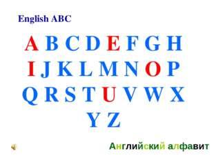 A B C D E F G H I J K L M N O P Q R S T U V W X Y Z English ABC Английский ал