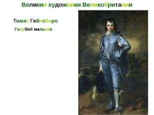 Голубой мальчик Томас Гейнсборо Великие художники Великобритании