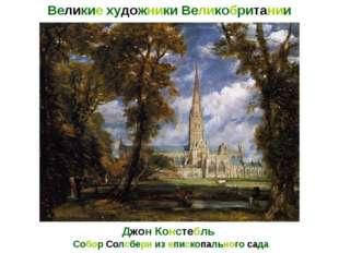 Собор Солсбери из епископального сада Джон Констебль Великие художники Велико