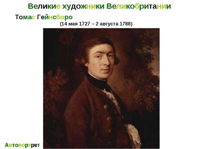 Великие художники Великобритании Томас Гейнсборо (14 мая 1727 – 2 августа 178...