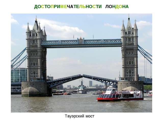 Тауэрский мост ДОСТОПРИМЕЧАТЕЛЬНОСТИ ЛОНДОНА