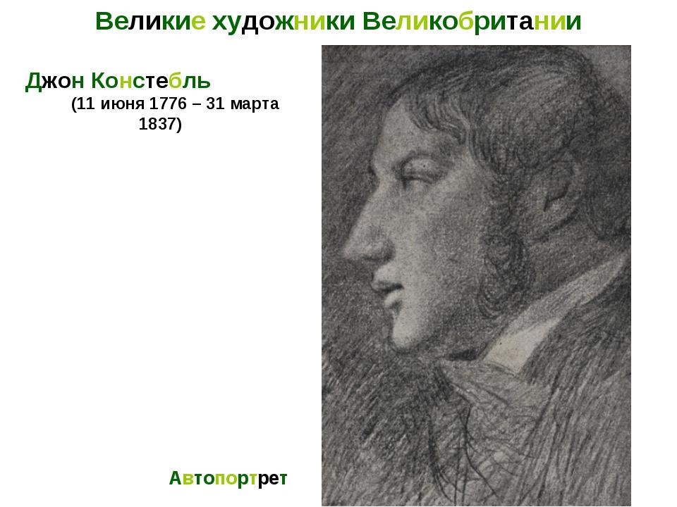 Джон Констебль (11 июня 1776 – 31 марта 1837) Автопортрет Великие художники В...