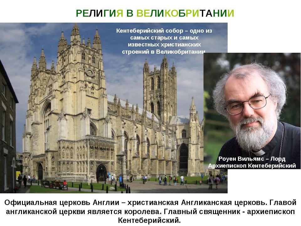 Официальная церковь Англии – христианская Англиканская церковь. Главой англик...
