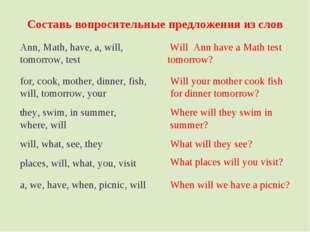Составь вопросительные предложения из слов Ann, Math, have, a, will, tomorrow