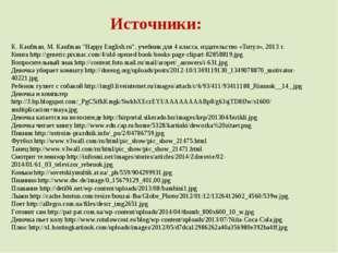 """Источники: K. Kaufman, M. Kaufman """"Happy English.ru"""", учебник для 4 класса, и"""