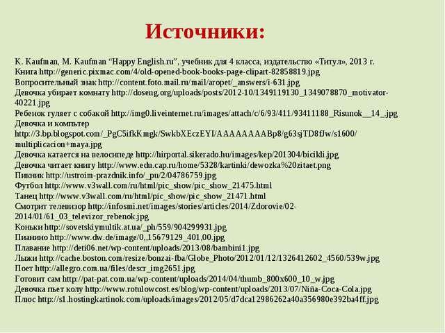 """Источники: K. Kaufman, M. Kaufman """"Happy English.ru"""", учебник для 4 класса, и..."""