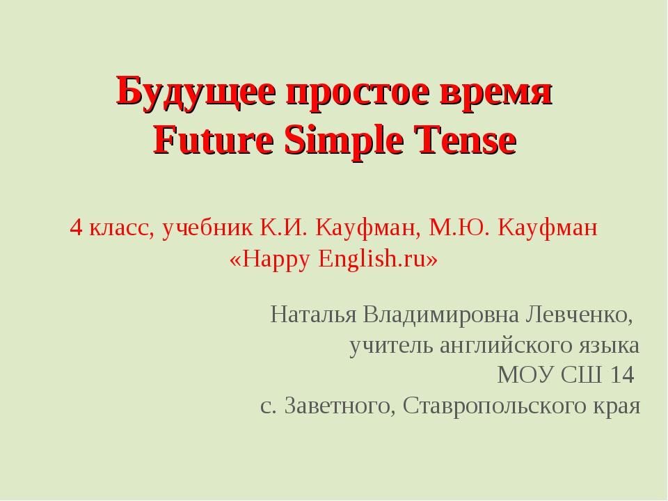 Будущее простое время Future Simple Tense 4 класс, учебник К.И. Кауфман, М.Ю....
