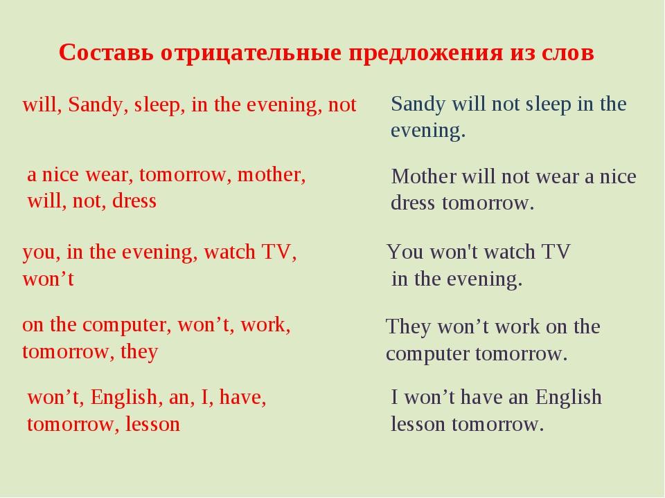 Составь отрицательные предложения из слов will, Sandy, sleep, in the evening,...