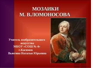 Учитель изобразительного искусства МБОУ «СОШ № 4» г.Касимов Вьюгина Наталья