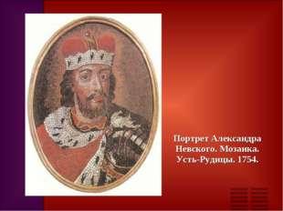 Портрет Александра Невского. Мозаика. Усть-Рудицы. 1754.