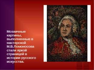 Мозаичные картины, выполненные в мастерской М.В.Ломоносова стали яркой страни