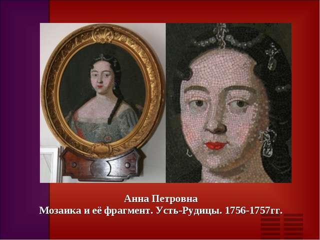 Анна Петровна Мозаика и её фрагмент. Усть-Рудицы. 1756-1757гг.
