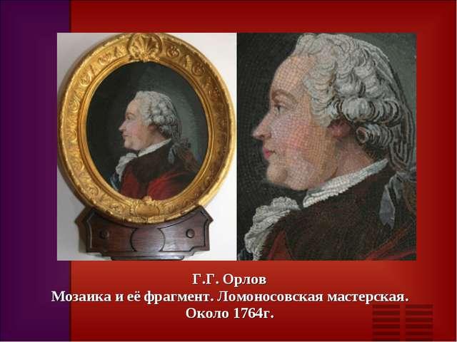 Г.Г. Орлов Мозаика и её фрагмент. Ломоносовская мастерская. Около 1764г.