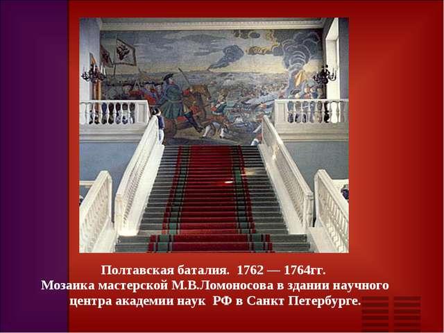 Полтавская баталия. 1762 — 1764гг. Мозаика мастерской М.В.Ломоносова в здании...